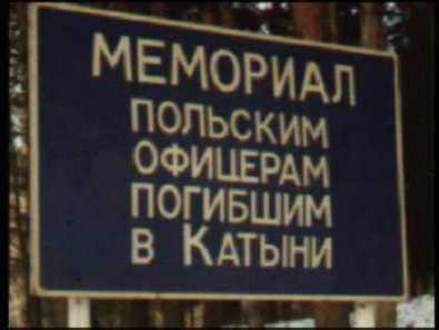 Katyn Memorial Sign