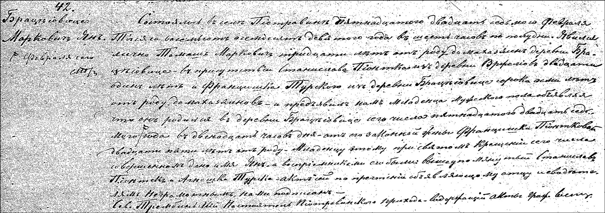 The Birth and Baptismal Record for Jan Markiewicz