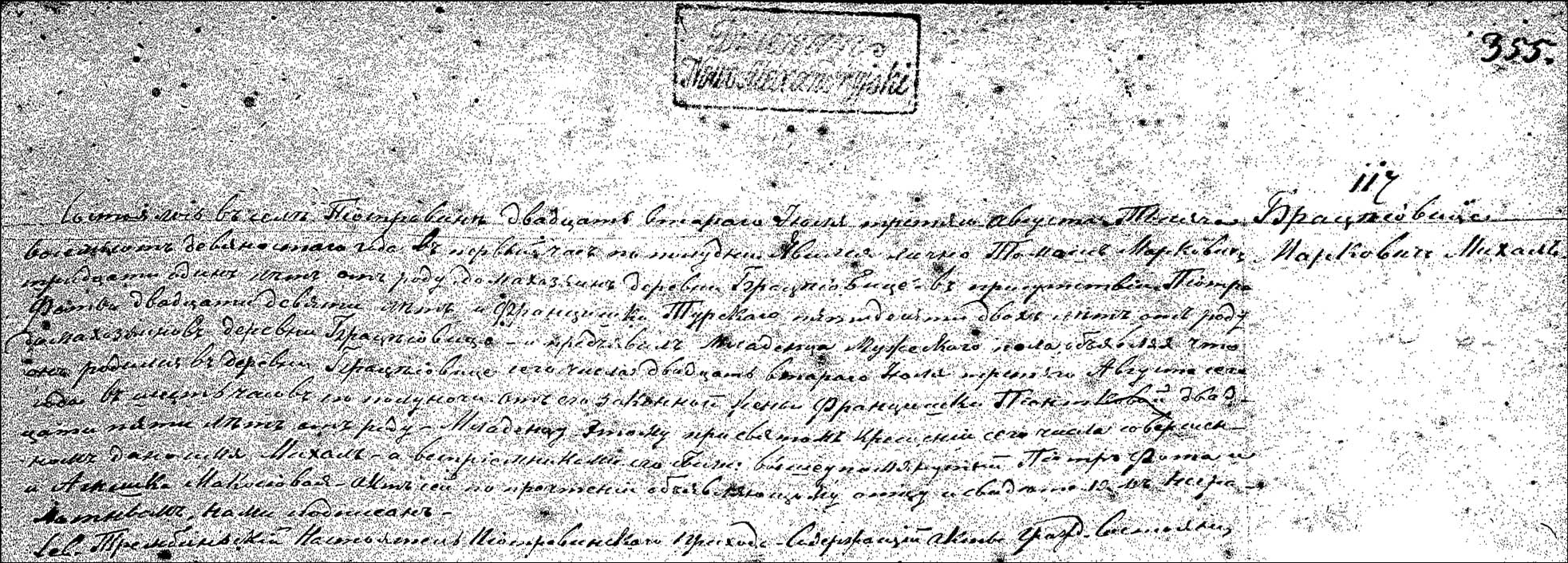 The birth and baptismal record for Michal Markiewicz
