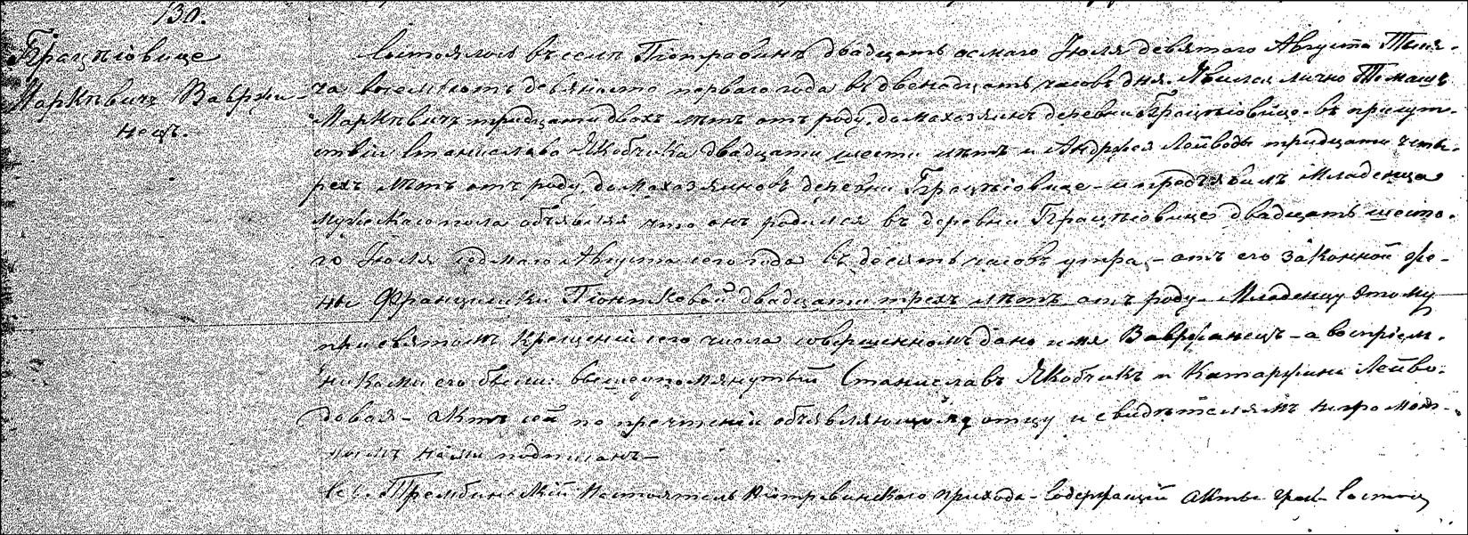 The baptismal record for Wawrzyniec Markiewicz