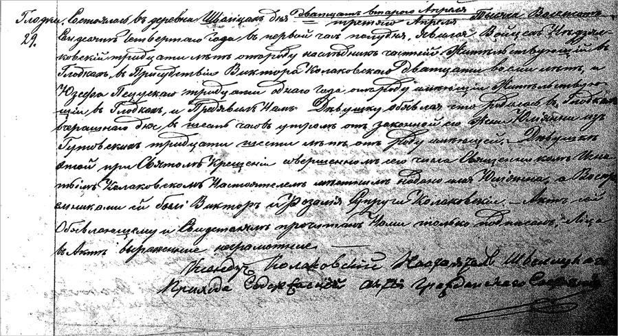 The Birth and Baptismal Record for Julianna Niedzialkowski - Russian
