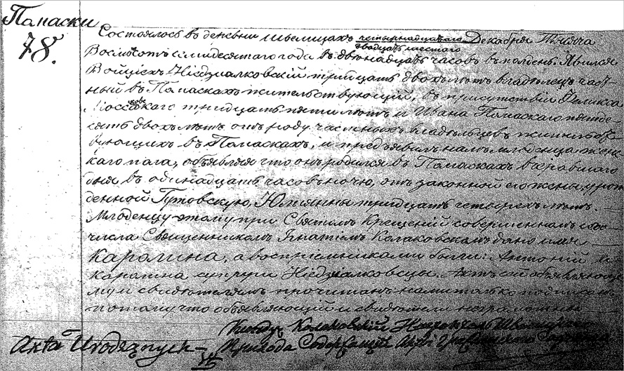Russian Birth and Baptismal Record for Karolina Niedzialkowska