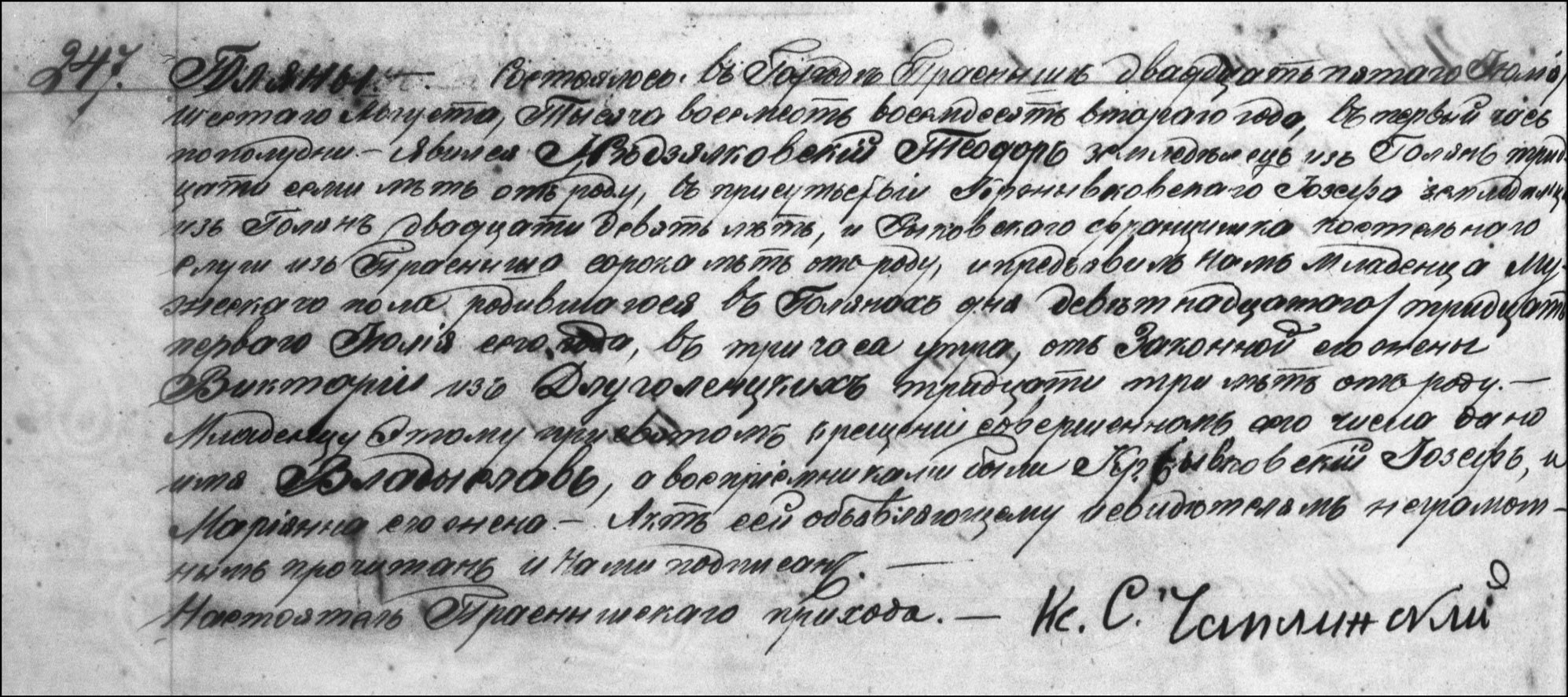 The Birth and Baptismal Record of Wladyslaw Niedzialkowski - 1882