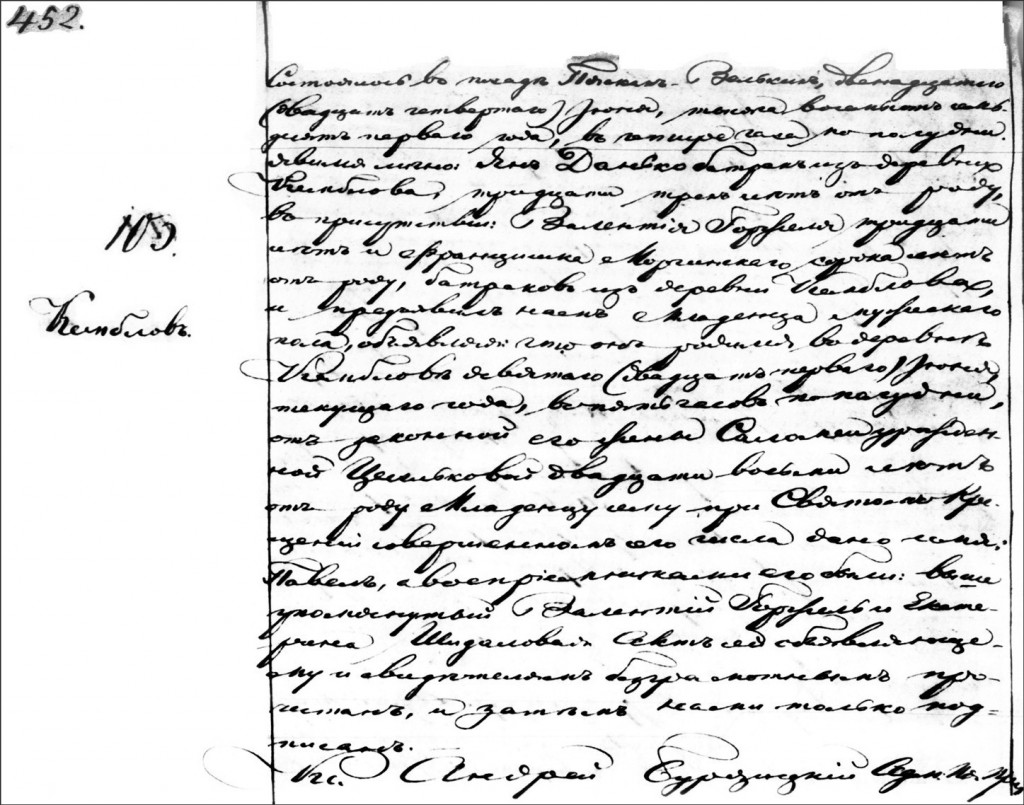 The Birth and Baptismal Record of Paweł Dańko - 1871