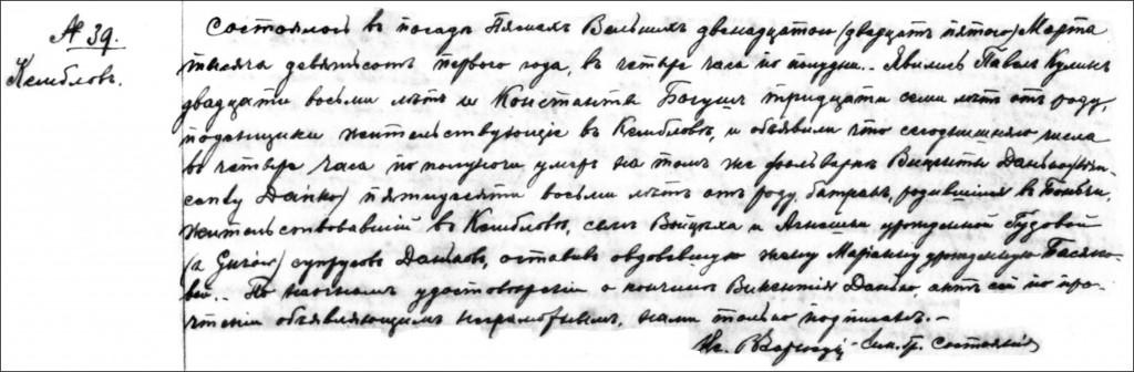 The Death and Burial Record of Wincenty Dańko - 1901